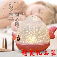Lucky Fish Starry Sky Projector Lamp Night Light Wireless Remote Control Charging Bedside Lamp Table Lamp Children's Toy Birthday Gift