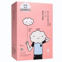 Sasa.com: My Beauty Diary, 10TH ANNIVERSARY LIMITED Intensive Brightening Mask (5 piece)