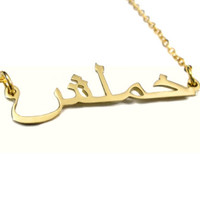 Arabic Necklace, 18k Gold Arabic Name Necklace, Arabic, Name Necklace, Personalized Necklace, Arabic jewelry, Christmas gift