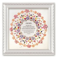 Yael Elkayam Framed Blessing for the Home