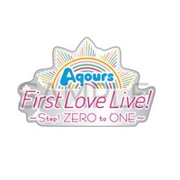 Love Live! Sunshine!! Aqours First LoveLive! -Step! ZERO to ONE- Memorial Lapel Pin|SAMURAI BUYER engages in transfer and proxy shopping services for all Japanese Goods by international shipping