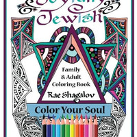 Joyfully Jewish: Family and Adult Coloring Book for Relaxation and Meditation (Color Your Soul) (Volume 1)