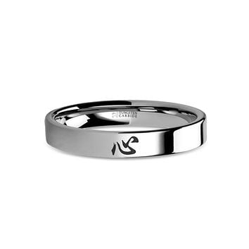 "Chinese Heart Calligraphy Character ""Xin"" Tungsten Wedding Band"