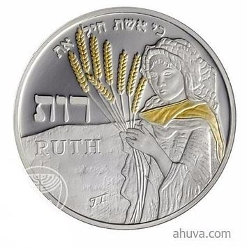 Ruth In The Bible Gift Medal Shavuoth Gift!