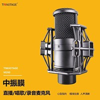 Medium-Diaphragm Live Condenser Microphone, Eating, Broadcasting, Singing Game, Conference Studio, Recording Sound Card, Microphone Equipment