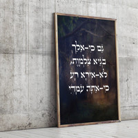 Psalm 23:4, Jewish wall art, Scripture Bible verse art print, Judaica art, Scripture wall art decor, Jewish home decor, Israeli art 3011