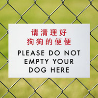Funny Chinglish Sign Do Not Empty your Dog Here by SignFail
