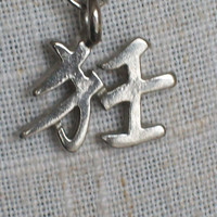 Kanji Anklet, Silver Chain Anklet with Silver Plated Kanji, Chinese Kanji Anklet