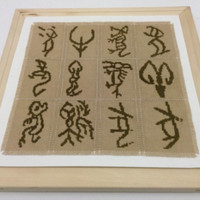 Embroidery art Chinese Oracle Bone Scripts of 12 animal signs Completed cross stitch Sign of Goat