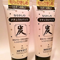 Daiso Japan Natural Pack Charcoal Peel Off Mask, 2 Count