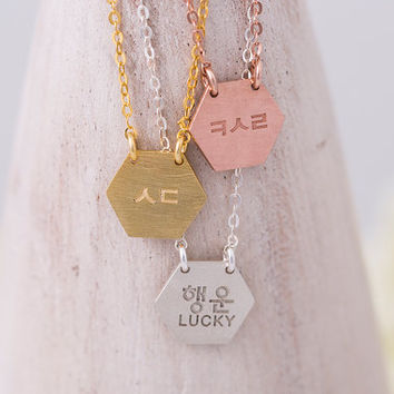 Korean Engraved Hexagon Necklace, Hexagon Necklace- Bridesmaid Gift, Gift for Her, Gift For Mom, Gold, Rose Gold, Silver,LUVINMARK, LVMKK8