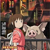 Miyazaki's Spirited Away Movie Poster (17 x 13 Inches - 44cm x 33cm) (2001) Japanese Style A -(Phil LaMarr)(Mako)