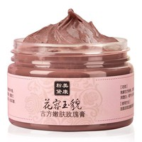 Face Mask for Acne  Remove Shrink Pores  Rose  120g