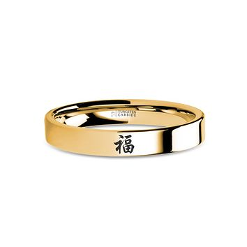 "Chinese Fortune Prosperity ""Fu"" Symbol Gold Tungsten Wedding Band"