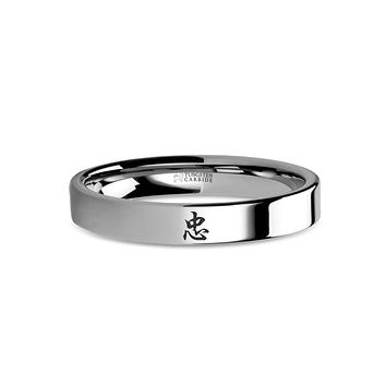 "Chinese Loyalty Symbol ""Zhong"" Engraved Tungsten Wedding Band"