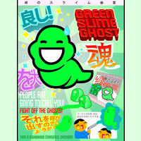 TopatoCo: Green Slime Ghost Poster Print (12x16)