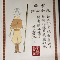 Avatar the Last Airbender - Aang Wanted Poster