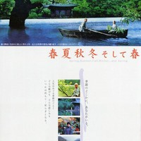 Spring, Summer, Fall, Winter... and Spring (Japanese) 27x40 Movie Poster (2003)